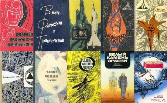 В мире фантастики и приключений. Куплю книги из серии. (см. фото)