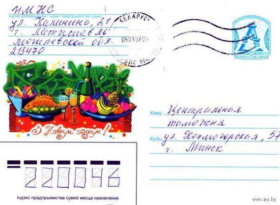 """2006. Конверт, прошедший почту """"З Новым годам"""""""
