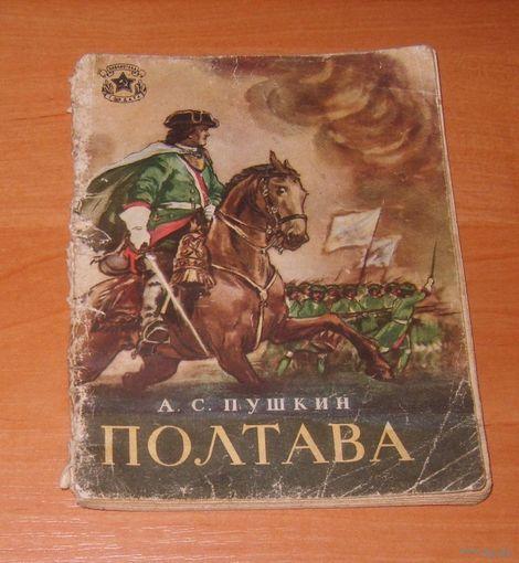 Полтава А.С.Пушкин 1951г. Военное издательство