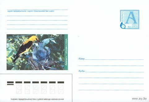 """Художественные маркированные конверты номинала """"А"""" 2002 г."""