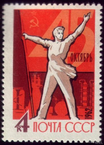 1 марка 1962 год Октябрь