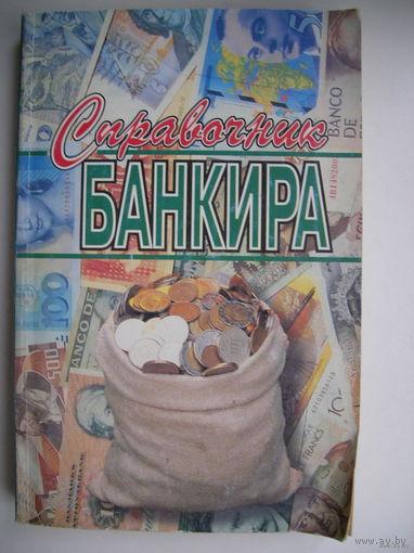 Справочник банкира