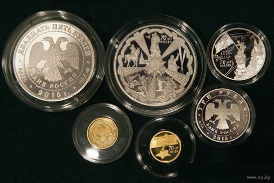 Набор 3 монеты 70 лет Победы 3 рубля(22,6 мм), 25 рублей(39мм),50 рублей(60 мм) 2015