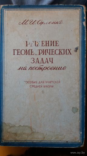 Книга решение геометрических задач на построение 1958 год