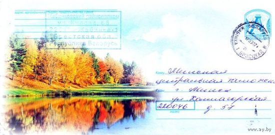 """2006. Конверт, прошедший почту """"р.Дняпро, восень"""""""