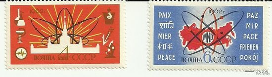 Мирный атом. Серия 2 марки негаш. 1962 космос СССР
