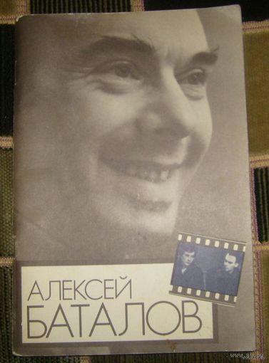 А.Баталов.1982г.