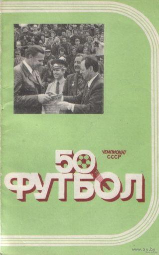 Справочник 50-й чемпионат СССР Футбол.