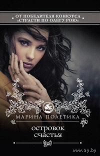 Островок счастья - Марина Полетика, мягкая обложка