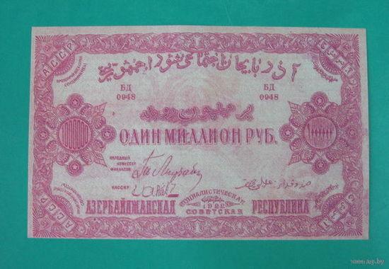 1 миллион рублей 1922г. Азербайджан,копия