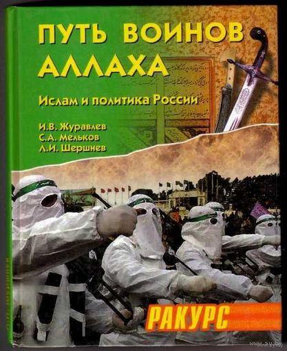 Путь воинов Аллаха. Ислам и политика России. /Журавлева И., Мельков С., Шершнев Л./ 2004г.