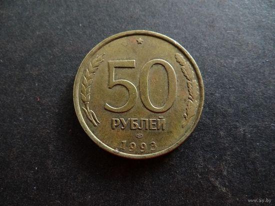 50 РУБЛЕЙ 1993 СПМД РОССИЯ НЕМАГНИТНАЯ (П006)