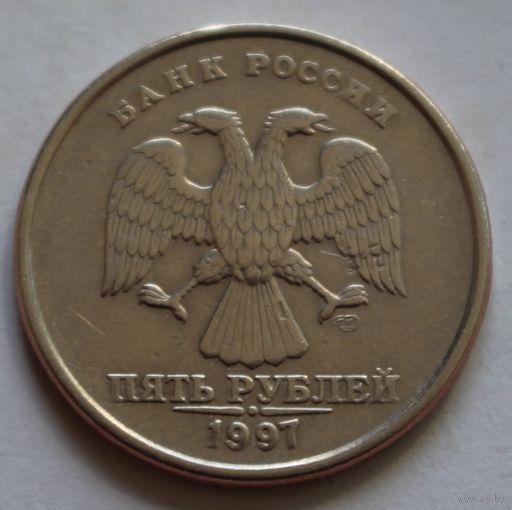 5 рублей 1997 г. СПМД
