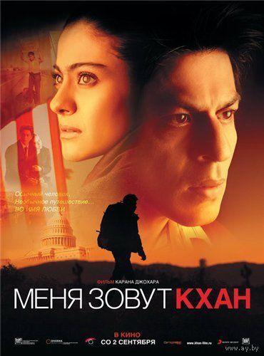 Меня зовут Кхан / My Name Is Khan (2010) Скриншоты внутри