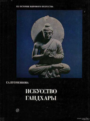 Искусство Гандхары. 1982г.