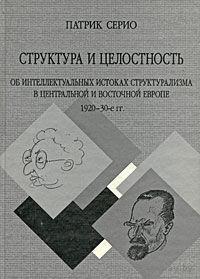 Структура и целостность. Об интеллектуальных истоках структурализма в Центральной и Восточной Европе 1920-30 гг.