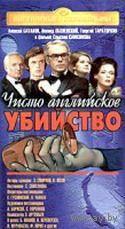 Чисто английское убийство (Алексей Баталов) DVD9