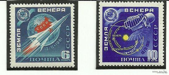 Земля-Венера. Серия 2 марки негаш. 1961 космос СССР