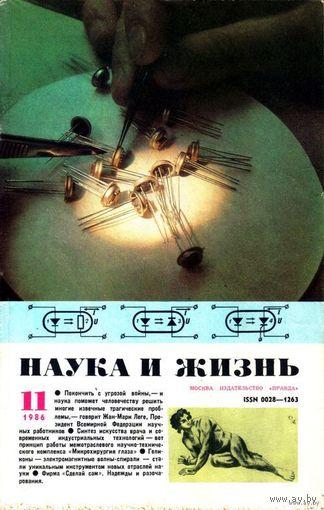 """Журнал """"Наука и жизнь"""", 1986, #11"""