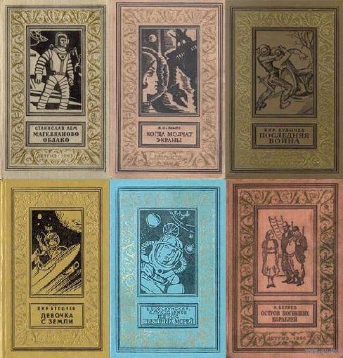 Куплю книги из серии  - Библиотека приключений и научной фантастики БПиНФ