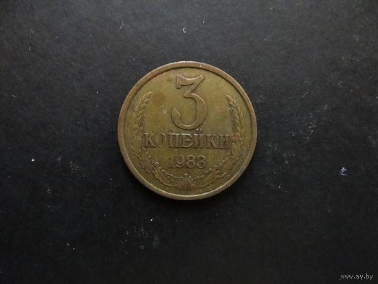 3 КОПЕЙКИ 1983 СССР (П092)