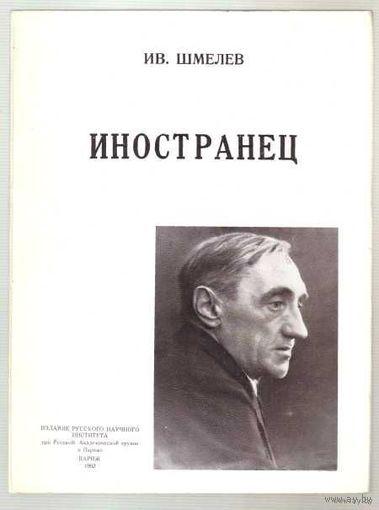 Шмелев И.С. Иностранец. Роман. /Париж 1962-1963г./ Редкая книга!
