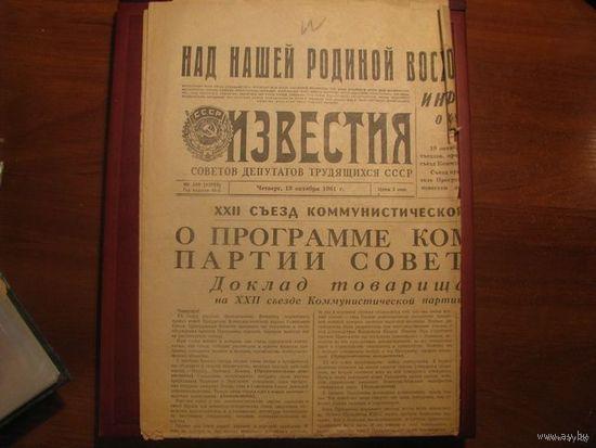 Газета Известия 1961 год, доклад Хрущева на съезде.