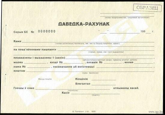 """Беларусь. ОБРАЗЕЦ ! Бланк """"Даведка - рахунак"""" (справка - счёт), для продажи авто, 1993 год"""