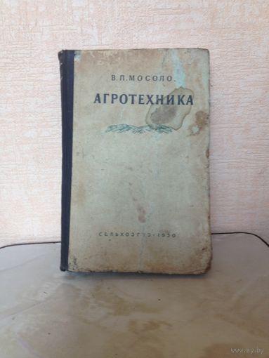 """В.П.Мосоло.""""Агротехника"""" Сельхозгиз,Москва.1950 г."""