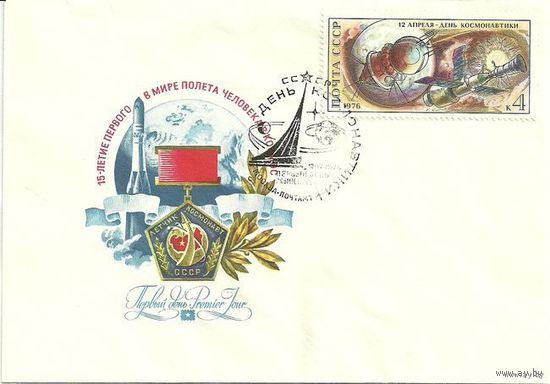 """Конверт первого дня """"День космонавтики 1976г. Москва"""