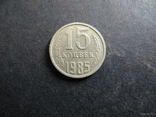 15 копеек 1985 СССР (303)