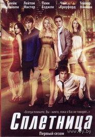 Сплетница   сезон 1   2 DVD-R