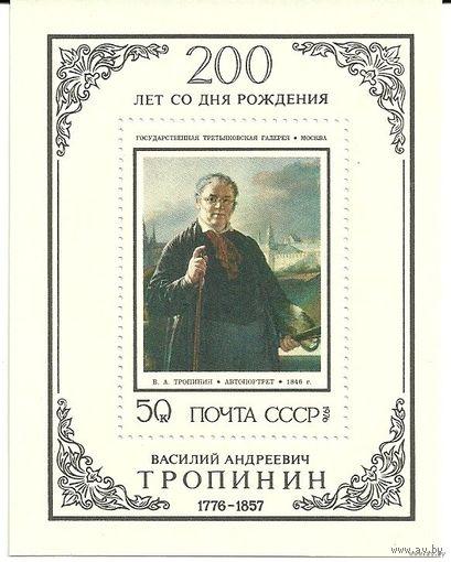Тропинин. Блок 1976 живопись СССР