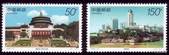 2 марки 1998 год Китай 2921-2922