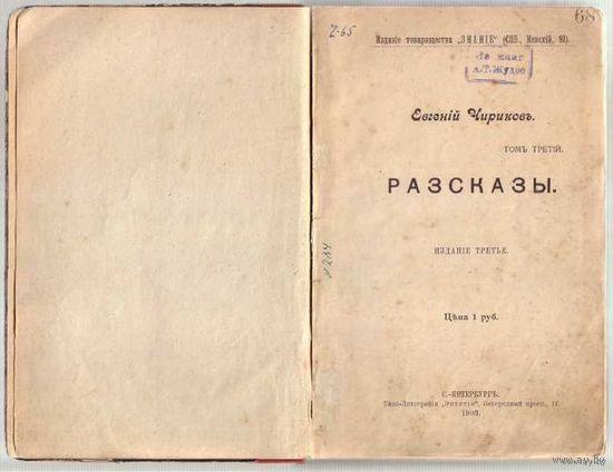 Евгений Чириков. Рассказы.Том 3. 1903г. Редкая книга!