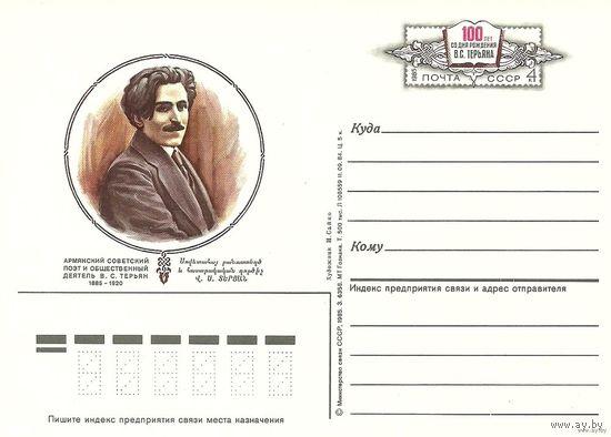Односторонняя почтовая карточка с ОМ. В.С.Терьян. 1985 СССР