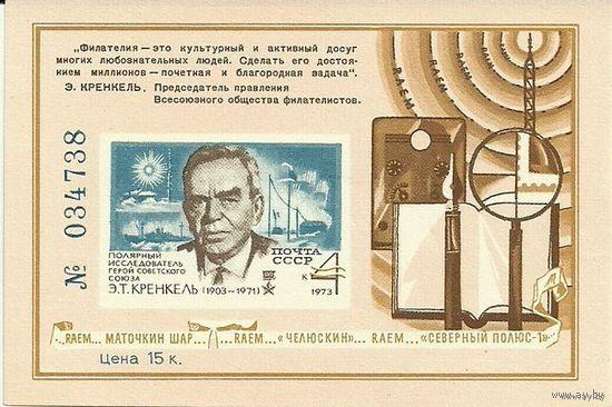 Э.Т.Кренкель - полярный исследователь