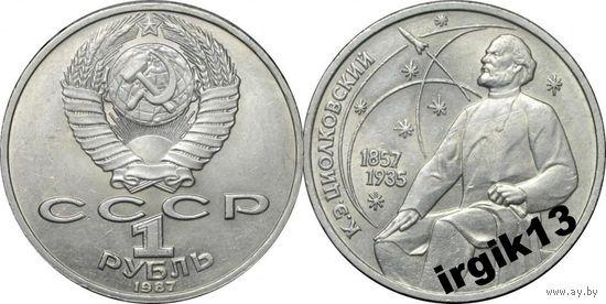 1 рубль 1987 года Циолковский