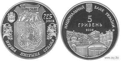 Украина РОВНО 725 лет 5 гривн 2008 год  распродажа