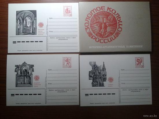 СССР 1984 Золотое кольцо России комплект 10 ПК с ОМ