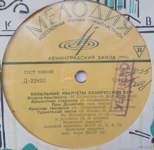 """10"""" Вокальные Квартеты Белорусской ССР (1968)"""