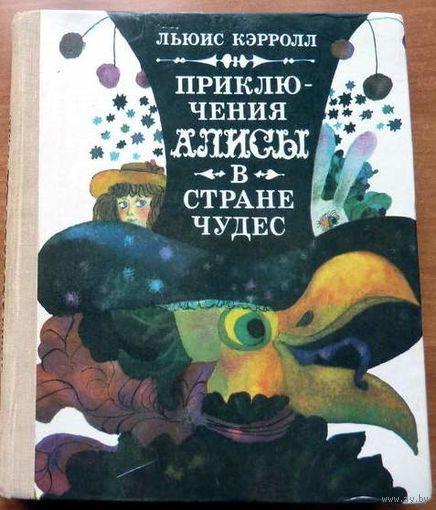 Приключения Алисы в Стране чудес.Льюис Кэрролл. Цветные иллюстрации.