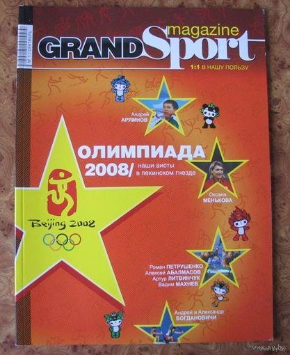"Журнал ""GrandSport"" No1-2008"