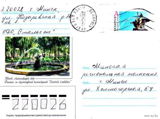 """2003. Конверт, прошедший почту """"Мiнск. Аляксандраускi сквер"""""""