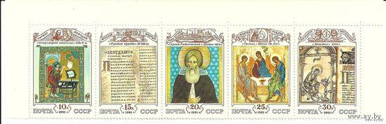 Искусство 1991 сцепка 5 марок СССР