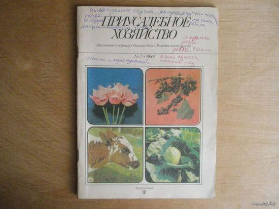 Приусадебное хозяйство No2/1989