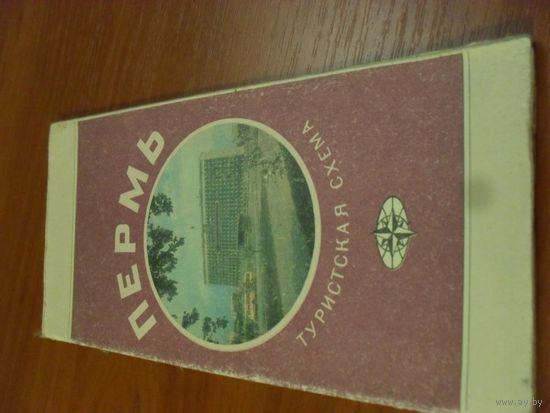 Пермь. Туристическая схема. 1982
