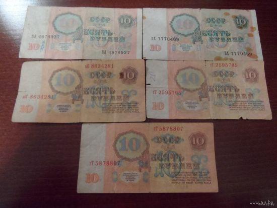 Лот 10 рублей СССР