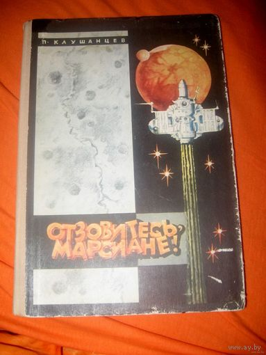 Отзовитесь, марсиане!ТОРГ