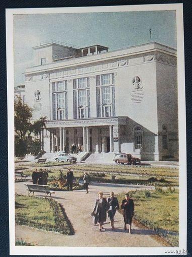 Минск  педагогический институт  1954